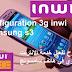الدرس 60 | شرح تفعيل خدمة الانترنت انوي في هاتف سامسونج configuration 3g inwi samsung s3