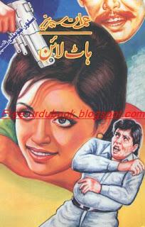 Hot line by Irshad ul Asar Jafri