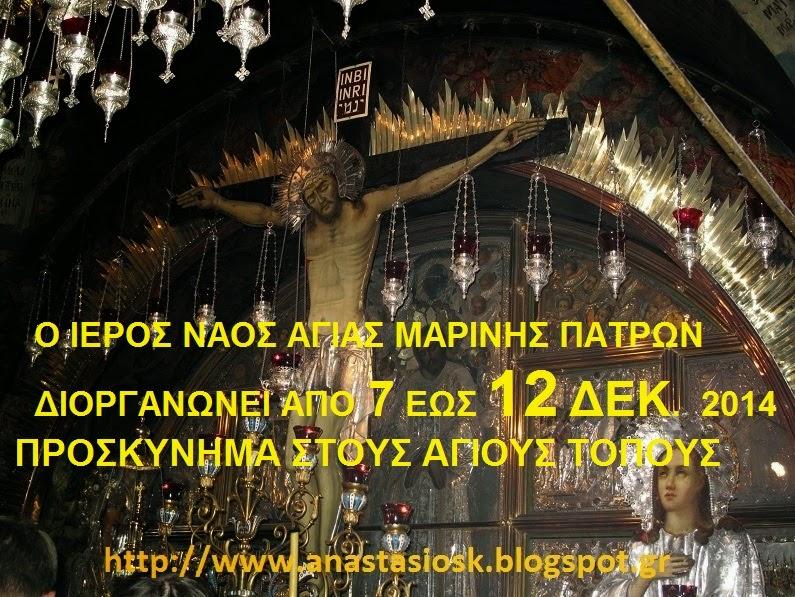 Προσκύνημα στους Αγίους Τόπους από τον Ι. Ν. Αγ. Μαρίνης Πατρών