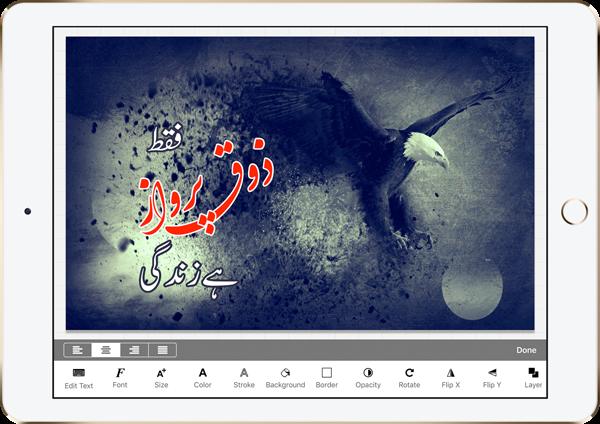 iPad Urdu Editor