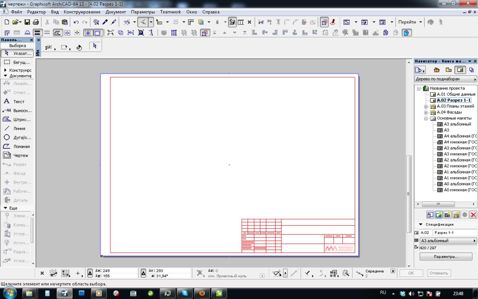 печать а3 из двух а4 pdf