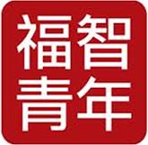 高應大福青社粉絲專頁