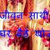 जीवन साथी घर बैठे ढूंढे Jivansathi ghar baithe khojen