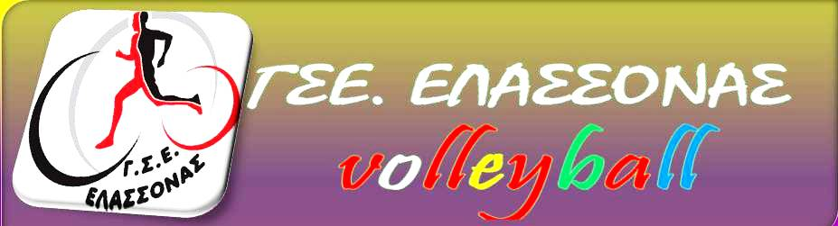 elassonavolleyball