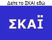 http://www.skai.gr/player/tvlive/