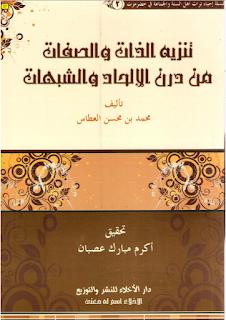 حمل كتاب تنزيه الذات والصفات من درن الإلحاد والشبهات - محمد بن محسن العطاس