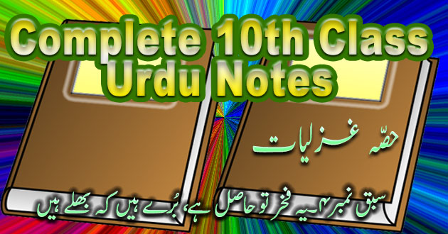 10th Class Urdu Notes Ghazliat # 4