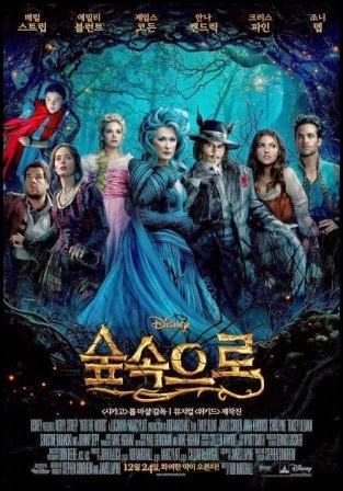 Póster coreano de Into the Woods (Rob Marshall, 2014)