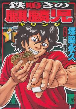 Tetsunaki no Kirinji Manga