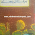 Desert Plants Booklet In Urdu PDF Free Download