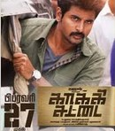 Watch Kakki Sattai (2015) Video Songs