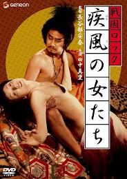 Sengoku Rock Female Warriors (1974) [Vose]