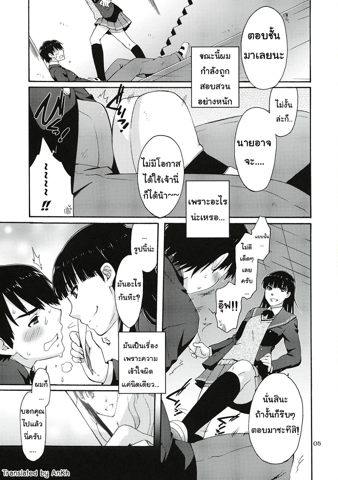 อ่านการ์ตูนออนไลน์Omote to Ura no Himitsu to Naisho (Amagami)