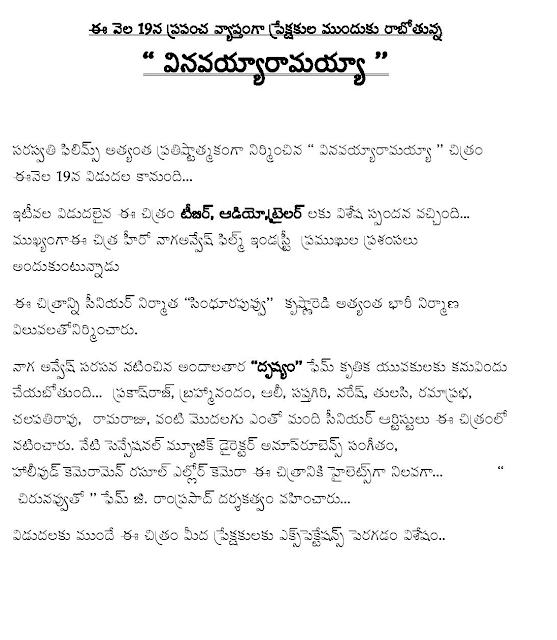 Vinavaya Ramayya Release news,