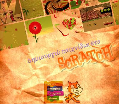 Δημιουργώ παιχνίδια στο Scratch