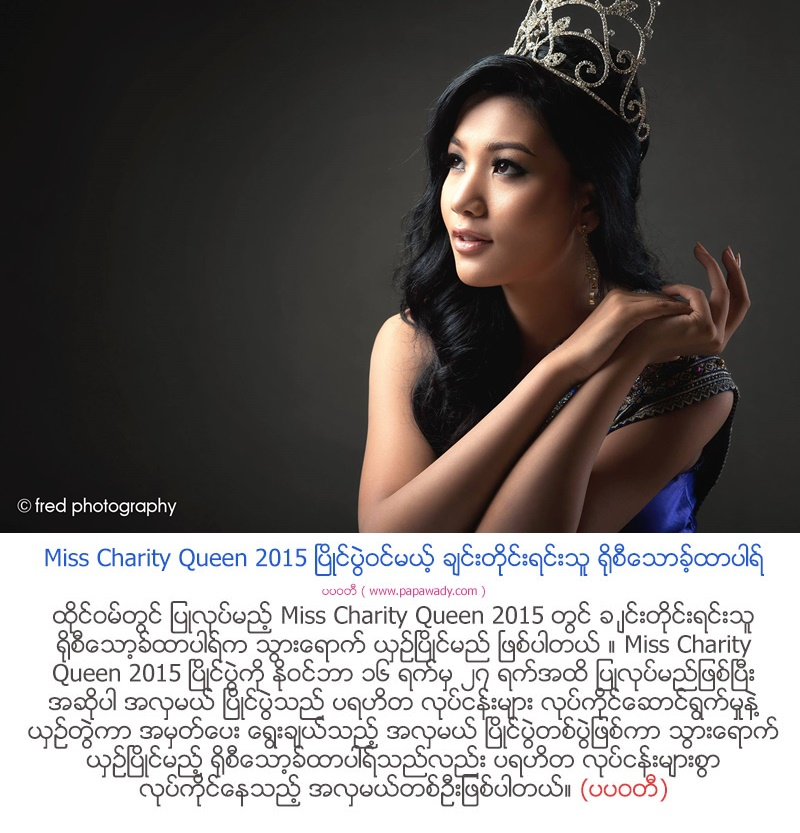 Miss Charity Queen 2015 Myanmar Rosy Tawk Tha