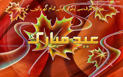 Free Eid Ul Adha Mubarak Greetings Cards Eid Ul Adha Mubarak Free ECards Wishes Wallpapers