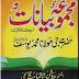 Majmua E Bayanat vol1 By Sheikh Muhammad Yusufr