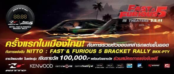 หนัง FAST & FURIOUS 5 จัดกิจกรรมรวมพลคนรักรถ แรลลี่รถแต่ง กรุงเทพ-พัทยา พร้อมคอนเสิร์ตริมหาดพัทยา