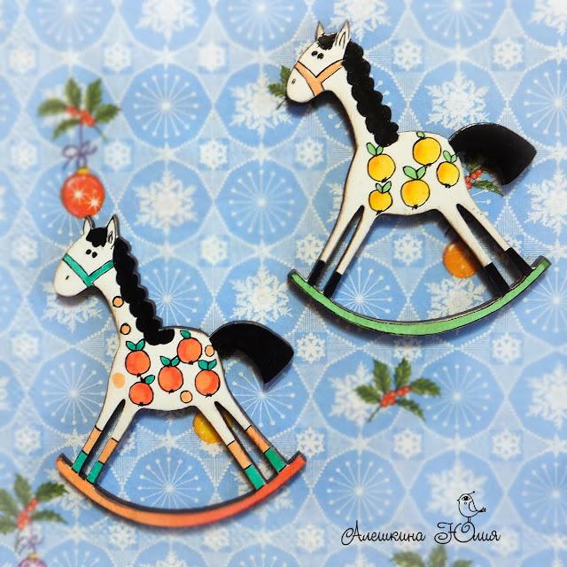 Черногривая лошадка