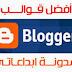 افضل 10 مواقع لقوالب بلوجر على مدونة ابداعاتى
