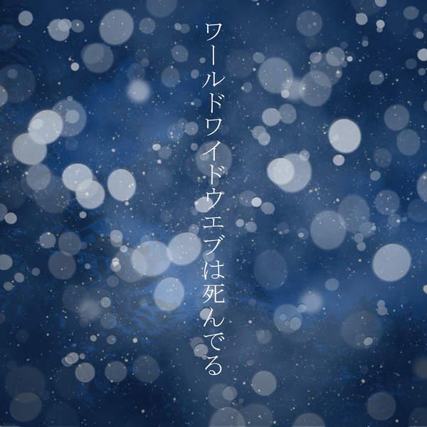 [Single] ハルカトミユキ – ワールドワイドウエブは死んでる (2015.12.23/MP3/RAR)