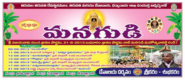 Brahma Sri Chaganti Koteswara Rao Gari Pravachanam on Mana Gudi in SVBC