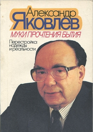 "Книга А. Яковлева ""Муки прочтения бытия"""