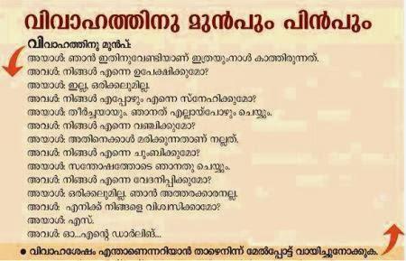 Malayalam funny pictures, latest malayalam comedy clips, malayalam ...