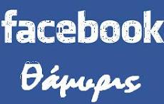 Ο Θάμυρις στο facebook