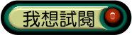http://www.pcstore.com.tw/goeduc/M22243906.htm