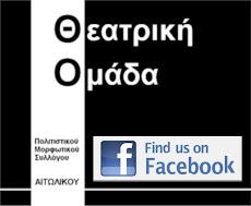 η Θεατρική μας Ομάδα στο facebook