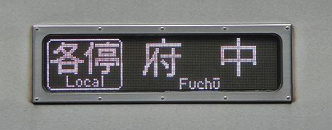 京王電鉄 府中行き 9000系(平日1本運行)