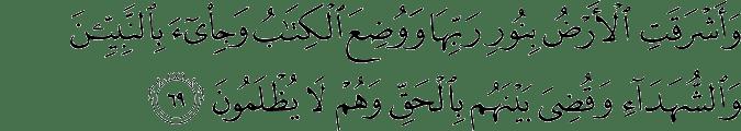 Surat Az-Zumar ayat 69
