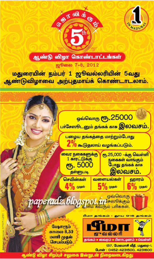 Bhima jewellers amala paul tamil paper advertisements for Hm diwan jewellers