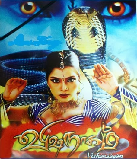 Watch VishaNagam (2013) Tamil Dubbed 18+ Hot Glamour Full Movie Watch Online For Free Download