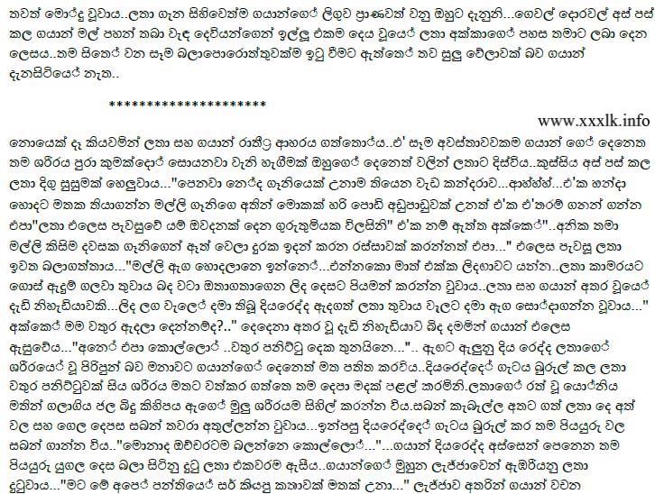 Pin lanka athal katha newsviva ajilbabcom portal on pinterest
