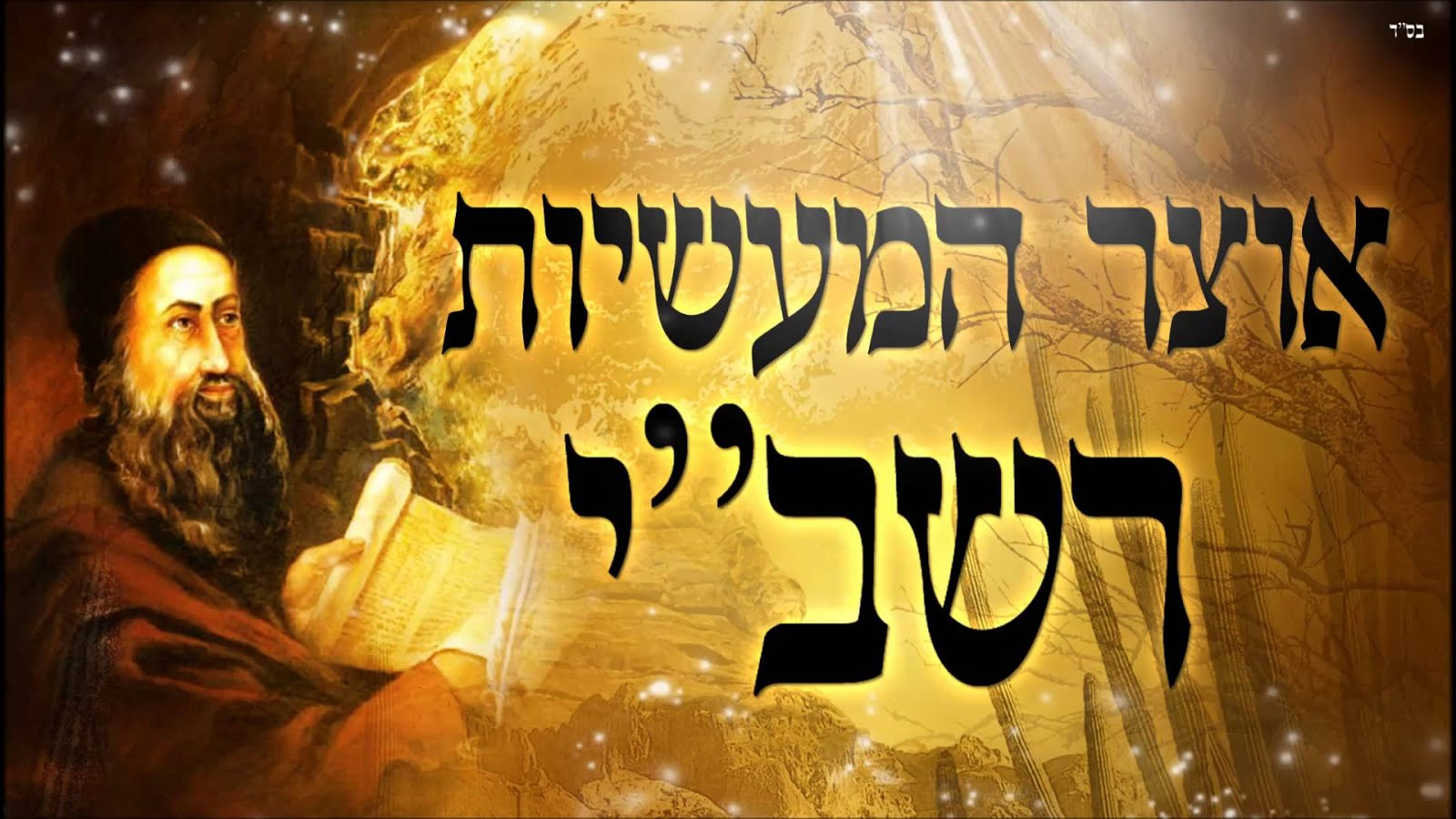 סיפורי רבי שמעון בר יוחאי