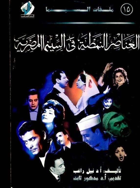 كتاب العناصر النمطية في السينما المصرية لـ نبيل راغب