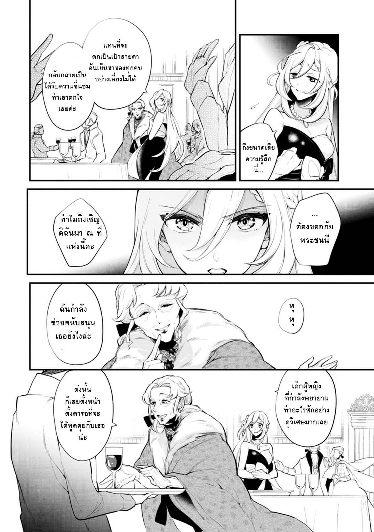 Koushaku reijou no tashinami ตอนที่ 30 TH แปลไทย