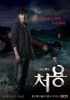 SINOPSIS Cheo Yong Lengkap Episode 1-10 Terakhir