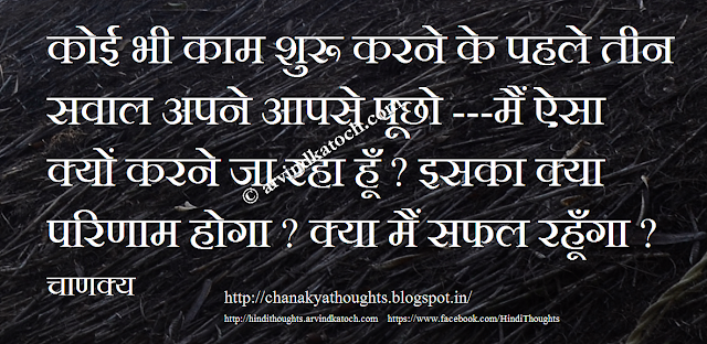Starting Work, Three Questions, successful, results, Chanakya, Hindi Thought