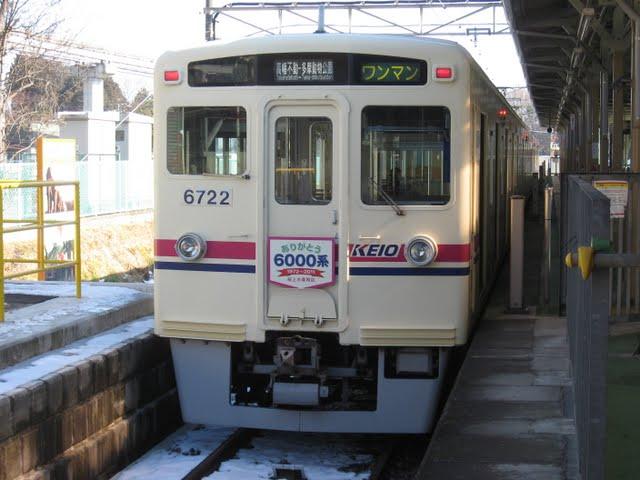 京王電鉄 ありがとう6000系ヘッドマーク5 6722編成 桜上水乗務区区