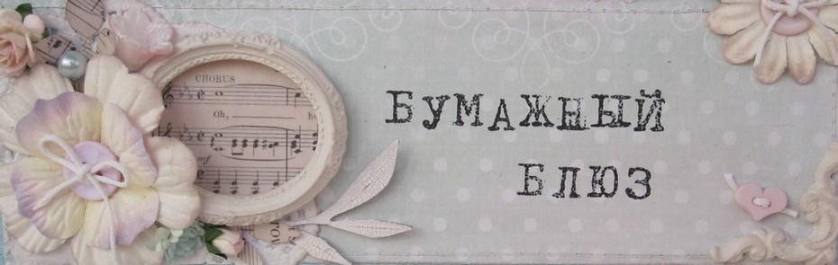 Бумажный блюз