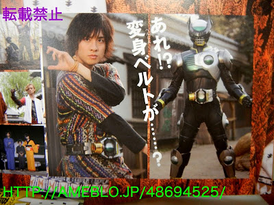 Eiji Transforms to Kamen Rider Birth