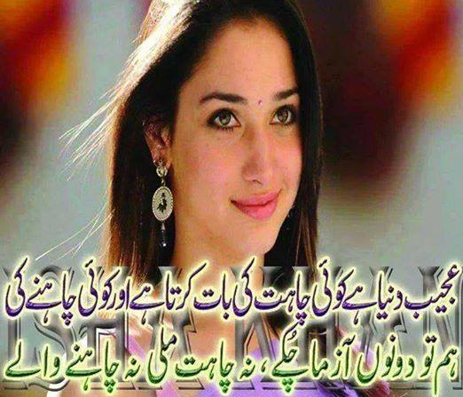 Love / Romantic Poetry, Ghazals & Shayari - Hamariweb.com