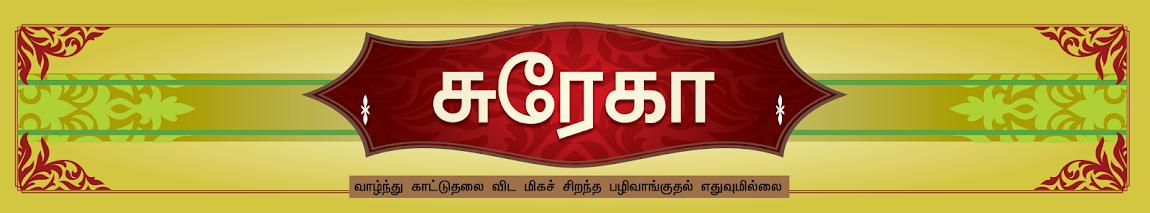 சுரேகா