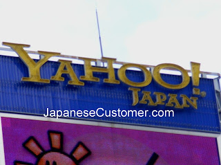 Yahoo Japan neon sign copyright peter hanami 2010