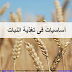 Basics in plant nutrition (Arabic)