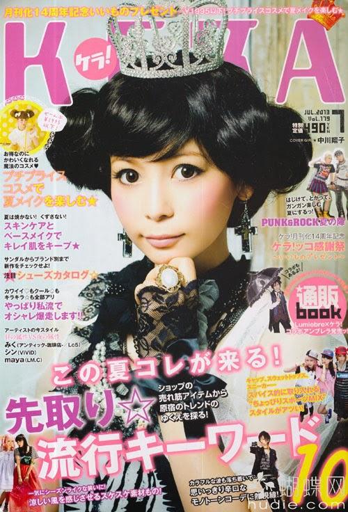 KERA (ケラ) July 2013 Shoko Nakagawa 中川翔子